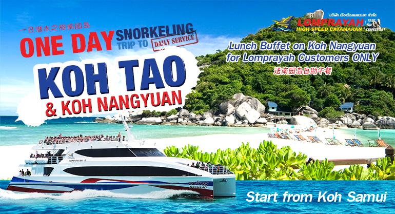 Lomprayah High Speed Catamaran Transfer Services Between